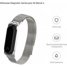 Браслет металлический Armorstandart Milanese Magnetic Band для Xiaomi Mi Band 4 3 Silver (ARM55025)