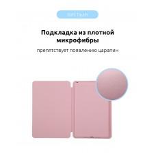 Чехол книжка PU ArmorStandart Smart для Apple iPad 9.7 2017 2018 Rose/Gold (ARM54799)