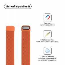 Браслет Metal Armorstandart Milanese Loop для Apple Watch 42mm 44mm Orange (ARM55249)