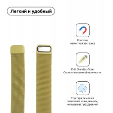 Браслет Metal Armorstandart Milanese Loop для Apple Watch 38mm 40mm Yellow (ARM55253)