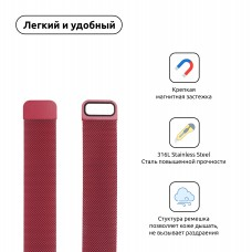 Браслет Metal Armorstandart Milanese Loop для Apple Watch 42mm 44mm Wine Red (ARM55264)