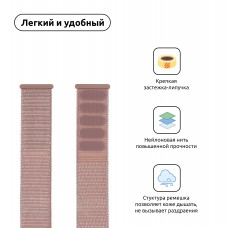 Ремешок Nylon Armorstandart для Apple Watch 42mm 44mm Pink Sand (ARM56052)