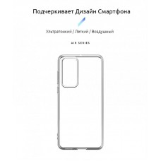 Чехол накладка TPU Armorstandart Air для Huawei P40 Pro Transparent (ARM56312)