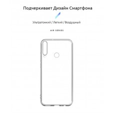 Чехол накладка TPU Armorstandart Air для Huawei P40 Lite E Transparent (ARM56315)