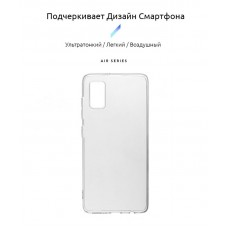 Чехол накладка TPU Armorstandart Air для Samsung A41 A415 Transparent (ARM56503)