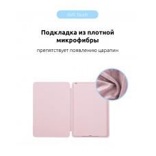 Чехол книжка PU ArmorStandart Smart для Apple iPad 10.2 2020 2019 Pink/Sand (ARM56613)