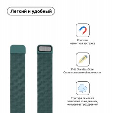 Браслет Metal Armorstandart Milanese Loop для Apple Watch 38mm 40mm Pine Green (ARM56981)
