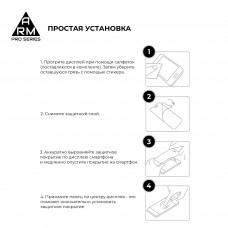 Защитное стекло ArmorStandart Pro для Vivo Y1s Black (ARM57105)