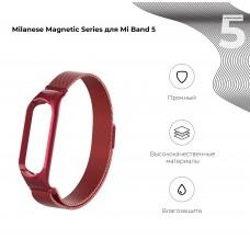 Браслет Metal Armorstandart Milanese Magnetic для Xiaomi Mi Band 5 Red (ARM57182)