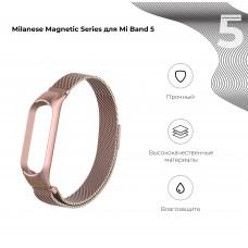 Браслет Metal Armorstandart Milanese Magnetic для Xiaomi Mi Band 5 Rose Gold (ARM57183)