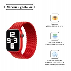 Ремешок Nylon Armorstandart Braided Solo Loop для Apple Watch 38mm 40mm Red Size 6 (144 mm) (ARM58071)